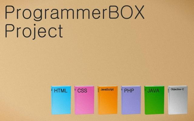 ProgrammerBOXプロジェクト始動