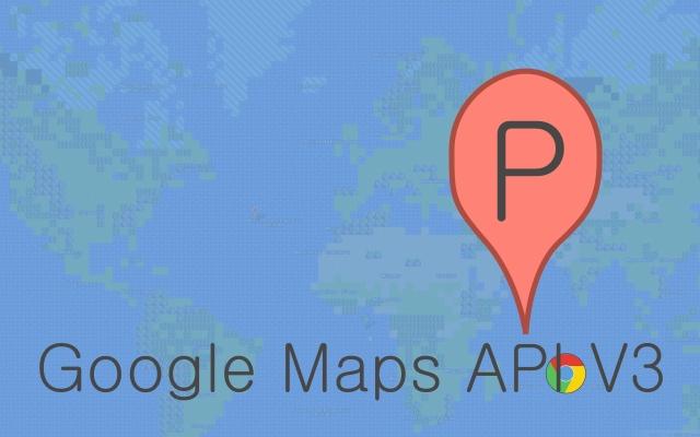 GoogleMapsAPI V3でマップとストリートビューをカスタマイズしてウェブサイトに表示させる最適なやり方