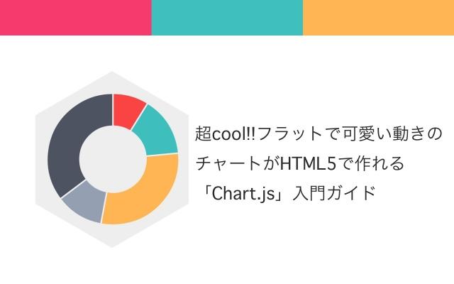 超cool!!フラットで可愛い動きのチャートがHTML5で作れる「Chart.js」入門ガイド