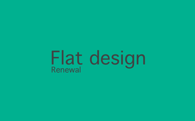フラットデザインでリニューアルしたので施策と工程さらしてみる。