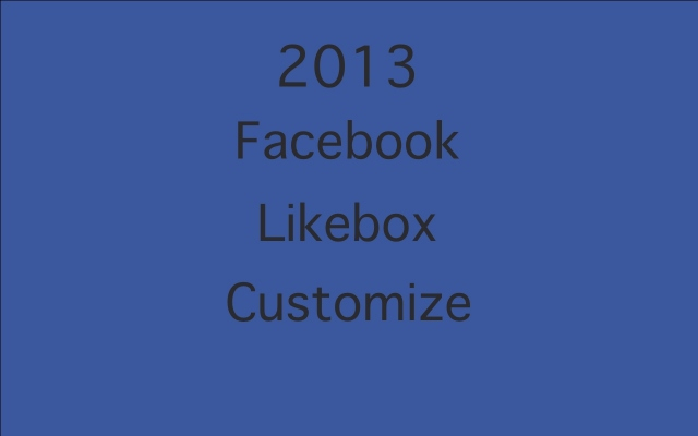2013年度版FacebookのLikeboxをカスタマイズする方法
