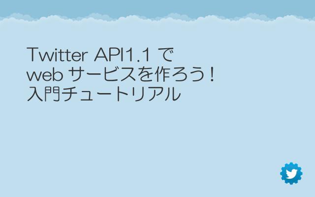Twitter API1.1でwebサービスを作ろう!入門チュートリアル