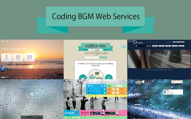 自然系の作業用BGMを流してくれるwebサービス6選 コーディングしながら癒されたい人の為に集めました。