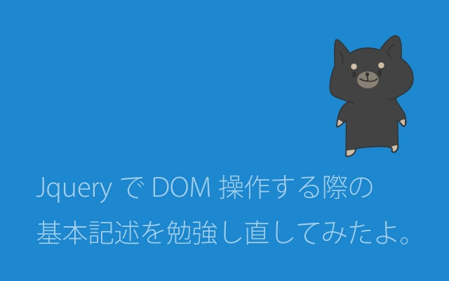 jQueryでDOM操作する際の基本記述を勉強し直してみたよ。