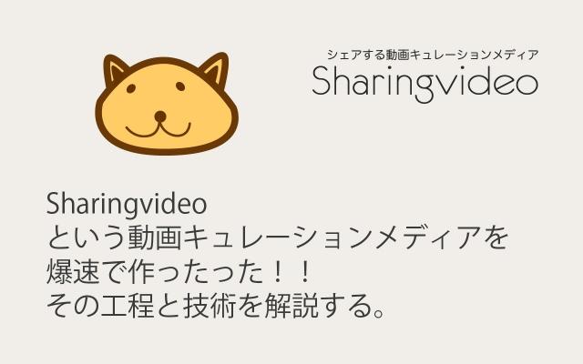 Sharingvideoという動画キュレーションメディアを爆速で作ったった!!その工程と技術を解説する。